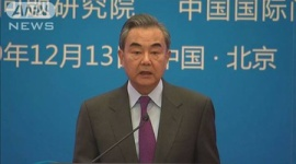 【中国】王毅外相「トランプ政権は国際社会に迷惑を掛けているトラブルメーカーだ」