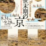 『中世末期の京―洛中洛外図屏風の世界を掘る― ハリス理化学館同志社ギャラリー ~2019年9月28日 【情報】』の画像