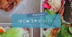 湘南くらし|はじめてお弁当をデリバリーしてみた。江の島 㠀舎(とうしゃ)のお弁当