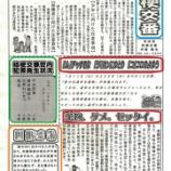 『「桔梗交番情報 7月号」です』の画像