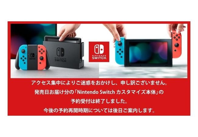Switch買えない原因って何なの?