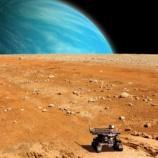 『【プロジェクト】NASAが火星移住計画を発表「2030年に火星に人を送る」』の画像