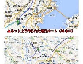 【24TV】ネットで計算したバカ、48kmのコースで「徒歩で9時間だ!」→実際には94km