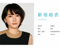 "新垣結衣の趣味ぱ""まとめブログの閲覧"" 「まさか(゚∀゚)人(゚∀゚)ナカーマ だったなんて!」と、ねらー騒然"