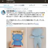 『[ノイミー] しおりんのツイに、ほげちゃん作者さん反応する…【永田詩央里】』の画像