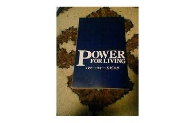 『パワー リビング』の画像