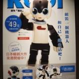 『日本でも大人気!組み立てロボット「ロビ」香港上陸!』の画像