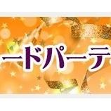 『ラジオNIKKEIトレードパーティ♪出演のお知らせ(3/6)』の画像