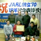 『1997年 1月 4日 JARL70執念記念受賞祝賀会:弘前市・茂森会館』の画像