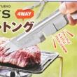 【次号予告】BE-PAL (ビーパル) 2020年 10月号 《特別付録》 SHO'S 4WAY 肉専用ソロ・トング