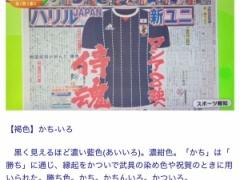 【 画像 】日本代表の「新ユニフォーム」がちょっとダサいと話題に・・・