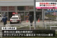 男(83)「アクセルとブレーキ間違えた」車5台と衝突しフェンスなぎ倒し夫婦はね女性を死亡させ量販店に突っ込む