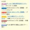 【悲報】 4/29 本店だけスケジュールがスカスカ w w w w w w w w w w w w w ww w w