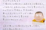 ジャイアン役 声優が死去 たてかべ和也さん 80歳