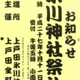 『今年も10月11日の上戸田氷川神社奉納演芸に出演します』の画像
