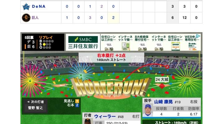 【動画】<巨人×横浜 16回戦> ウィーラーが第10号2ランHR!【巨6-3De】