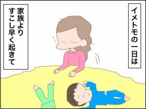 【4コマ漫画】ハハの1日はこうして始まる。