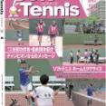 機関紙『ソフトテニス』4月号を紹介します!