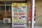 主婦大喜び!交野市で一番安く買える自動販売機が郡津にある!
