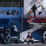 『TAISUKE × Audi Q7 with OZ Aspen HLT at maniacs STADIUM』の画像