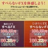 『ひまわりFXの【すべらないFX】とは?』の画像