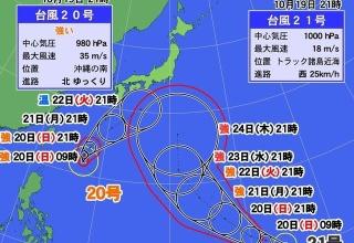 【悲報】新米台風21号さん、発生場所とタイミングが超ヤバい