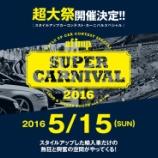 『【スタッフ日誌】af impスーパーカーニバル2016』の画像