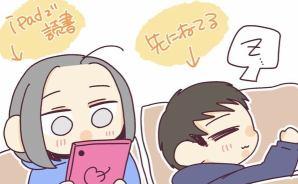 寝ぼけた夫が「なんかコワイ」