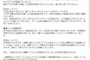 【ミリシタ】3周年イベントランキング発表は2020/07/19 予定に+今後の予定について