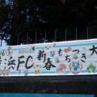 『2016横浜FC新春もちつき大会』の画像