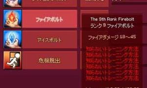 ★知らないトレーニング方法 +?.?? (?/?)