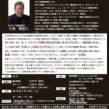 『40周年DS記念講演その�〜美容室BAGZY 久保華図八社長〜』の画像