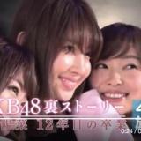 【AKB48裏ストーリー】指原莉乃が小嶋陽菜に強い口調で…