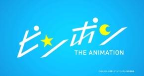 4月アニメ「ピンポン」のEDテーマはメレンゲが担当