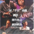 "DVD:三好""3吉""功郎×納浩一×則竹裕之×秋田慎治 LIVE!!"