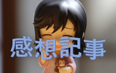 『快盗戦隊ルパンレンジャーVS警察戦隊パトレンジャー 第51話(最終回) 感想でござるッ!「きっと、また逢える」』の画像