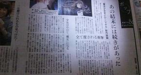 朝日新聞にまどか☆マギカ!まどマギ新編の記事がネタバレだと話題に