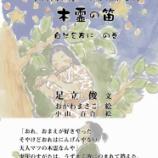 『木霊(こだま)の笛・自然を友にの巻』の画像