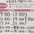 全体では前年同月比プラス11円の1102円、フード系は1032円…アルバイトの時給動向(最新)