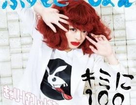 きゃりーぱみゅぱみゅの4thシングルが自身最高の初登場3位、1stから4作連続TOP10入り