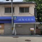 大阪弁・大阪文化同好会