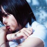 『欅坂46の1stアルバムが初動18.5万枚を記録!!!』の画像