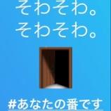 『【元乃木坂46】早すぎだろ!?『ガチ勢』早くも待機へwwwwww』の画像