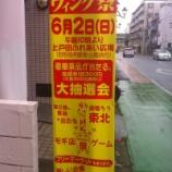 『戸田市本町商店会 ウィング祭 6月2日(日)開催』の画像