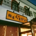 麺屋くまがい@サバ味噌らーめん