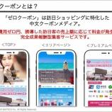 『導入費用ゼロ!中国FIT向けクーポンメディア「ゼロクーポン」を提供開始』の画像