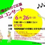 『6月26日(土)午後2時より、戸田市後谷公園街角広場コンサート(ピリ空さん出演)です #todacity』の画像