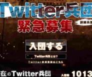 人類最後の翼、Twitter兵団というミニゲームが公開!