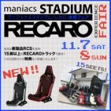 『【スタッフ日誌】明日、明後日はRECARO体感フェア!』の画像