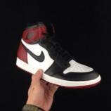 『Fragment x Air Jordan 1 つま黒  が発売予定?』の画像